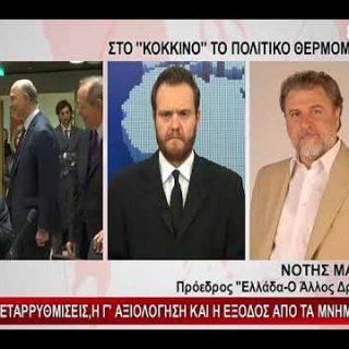 Ο Νότης Μαριάς για την ομιλία Τσίπρα στην Κ.Ο. του ΣΥΡΙΖΑ