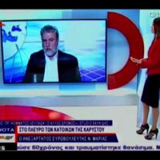 Νότης Μαριάς: Η υποχωρητικότητα της Ελληνικής Κυβέρνησης απέναντι στην Αλβανία είναι απαράδεκτη